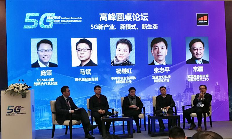 Chamber Vice President Speaks at GSMA Beijing Innovation Forum on 5G Intelligent Connectivity